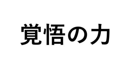 十二年籠山行満行者「宮本祖豊」さんから人生のアドバイスを頂きました。